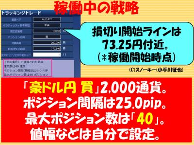20181207トラッキングトレード検証豪ドル円ロング2000通貨
