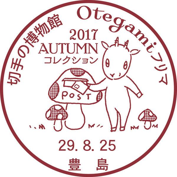 【終了】Otegamiフリマ2017 AUTUMNコレクション