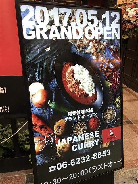 ミシュランシェフの和風カレー! ご近所探訪 その181 Japanese Curry made from DASHI (Japanese soup stock) by Michelin chef. =Walking Around Krathoorm no.181
