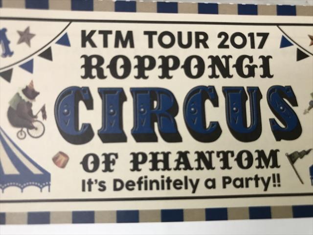ハッキリ言ってパーティーです! ケツメイシ KTM TOUR 2017 It's definitely a party! KETSUMEISHI KTM TOUR 2017