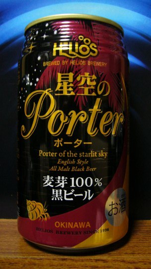 ヘリオス・星空のポーターP1110443