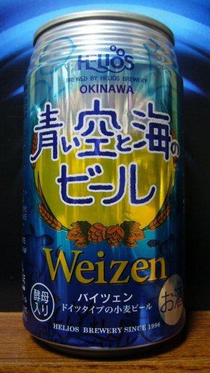ヘリオス・青い空と海のビールP1110437