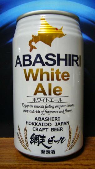 網走・ホワイトエールP1110450