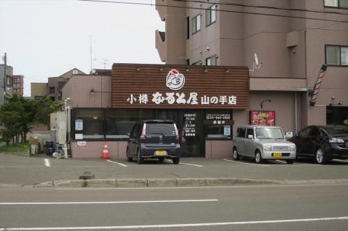 小樽なると屋山の手店 (19)_R