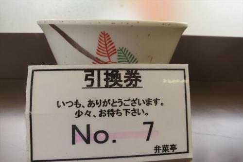 弁菜亭㉑ (2)_R