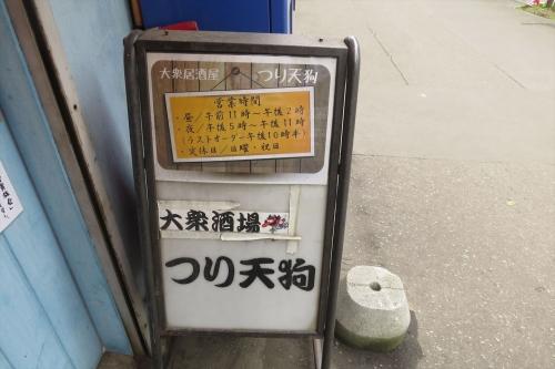 釣り天狗② (10)_R