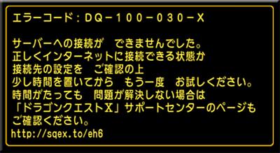 dq10error.jpg
