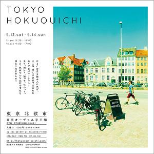 hokuouichi-1.png