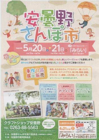 sanpoichi_convert_20170516160651.jpeg
