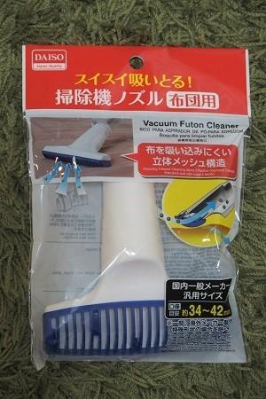 掃除機ノズル 100円