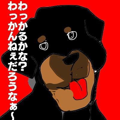 Rottweiler.jpg