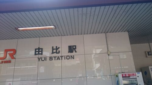 yuistation.jpg