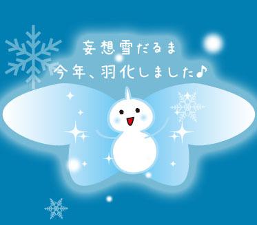 妄想雪だるま羽化