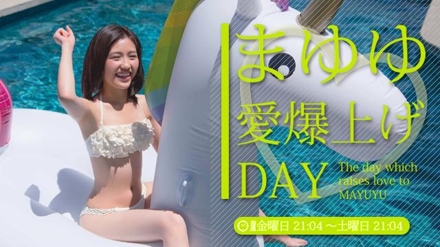 『まゆゆ愛爆上げDAY』第3弾は明日夜9時~です