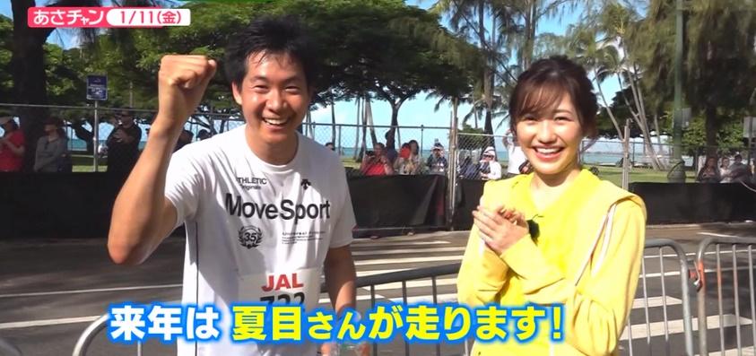 【渡辺麻友】あさチャン!第46回ホノルルマラソンキャプチャ&動画/その他