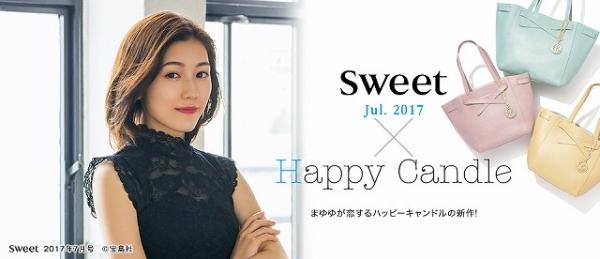hc_sweet201706_hctop.jpg