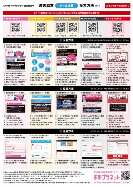 mayuyu_mail_2017_1.jpg