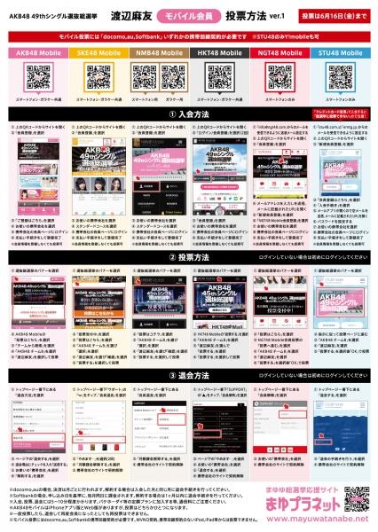mayuyu_mobile_2017_1.jpg