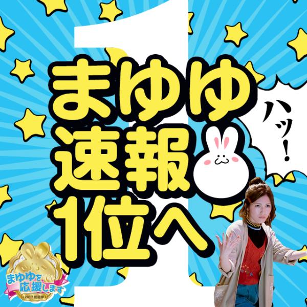 sokuhou_mayuyuicon_2017.png