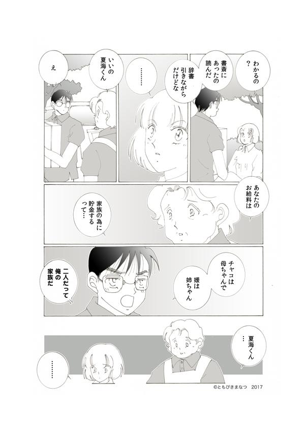 29-3-04.jpg
