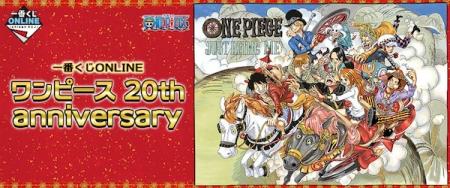 一番くじONLINE ワンピース 20th anniversary