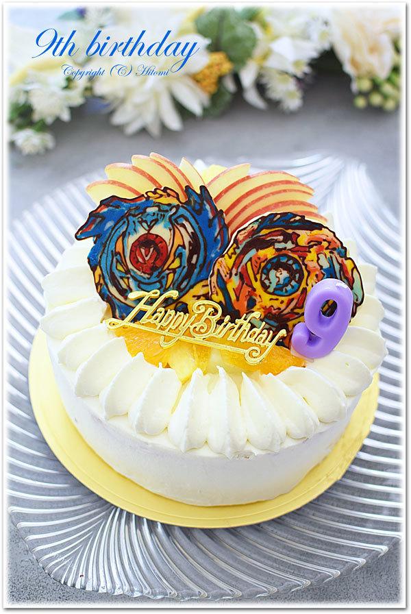 9歳バースデーケーキ