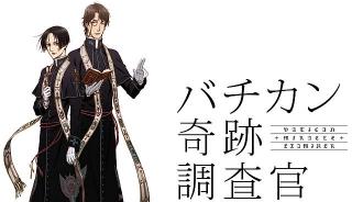 170708 アニメ「バチカン奇跡調査官」_640x368