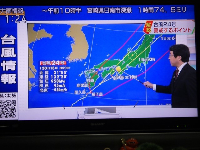 台風24号-3