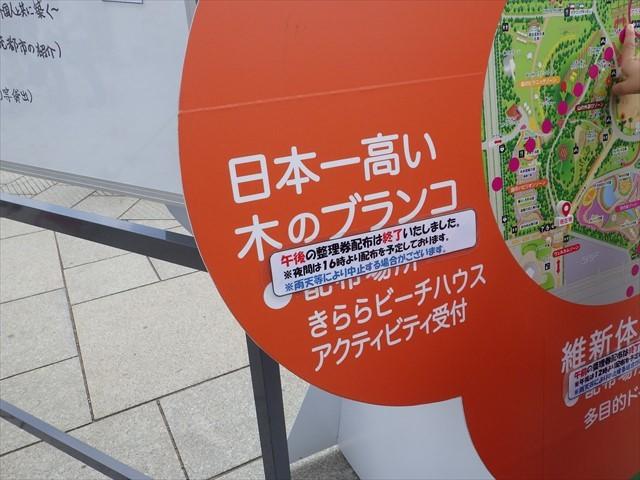 山口ゆめ花博-5