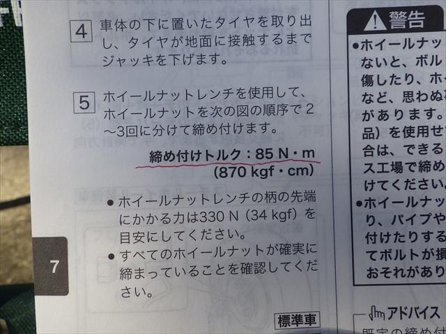 スタッドレスタイヤに交換-6