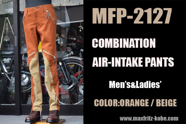 MFP-2127 コンビネーションエアインテークパンツ