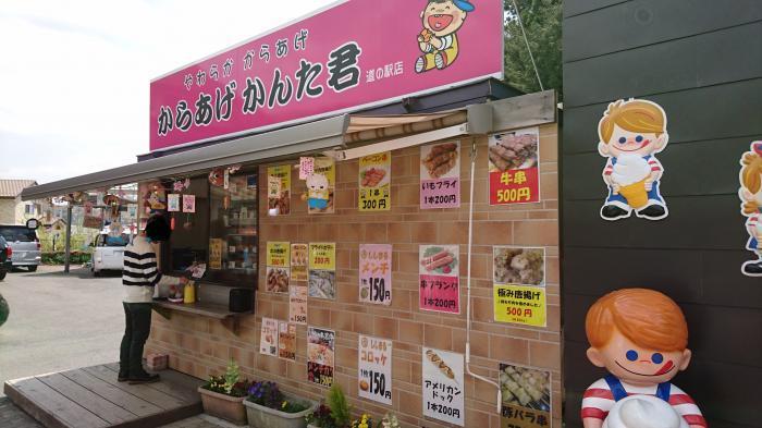道の駅ばとう2