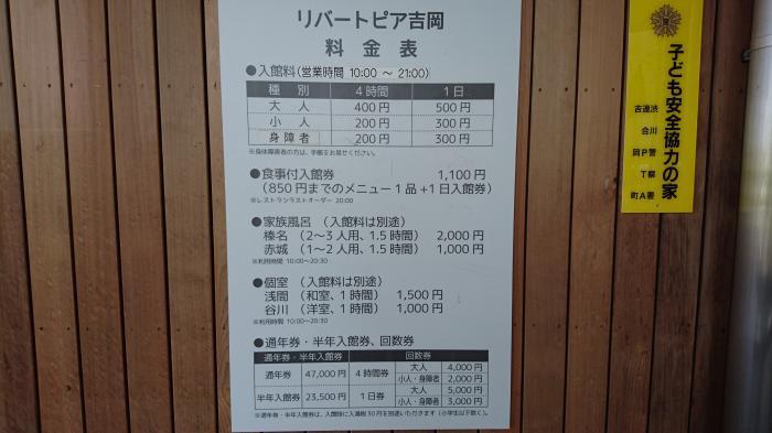 道の駅よしおか温泉8