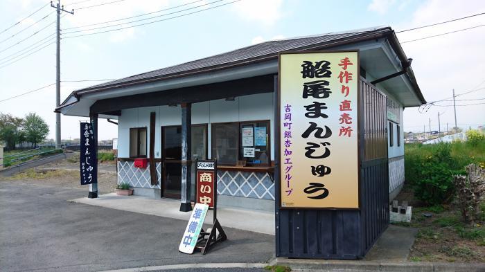 道の駅よしおか温泉6