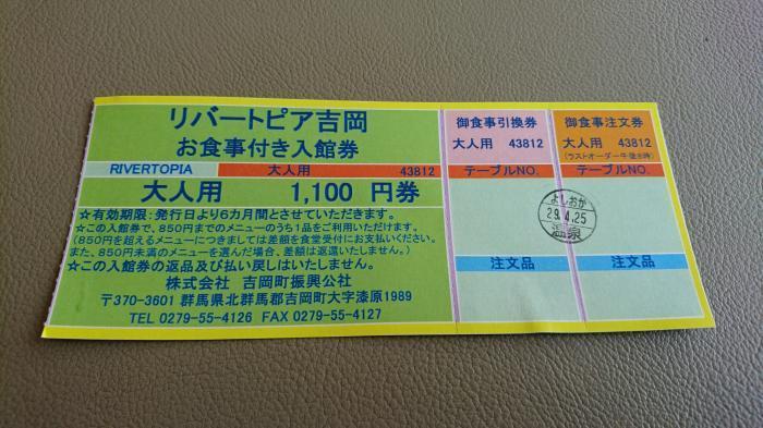道の駅よしおか温泉10
