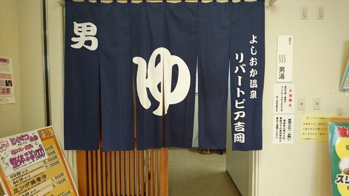 道の駅よしおか温泉14