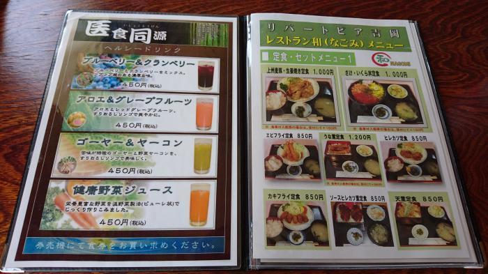 レストラン和5