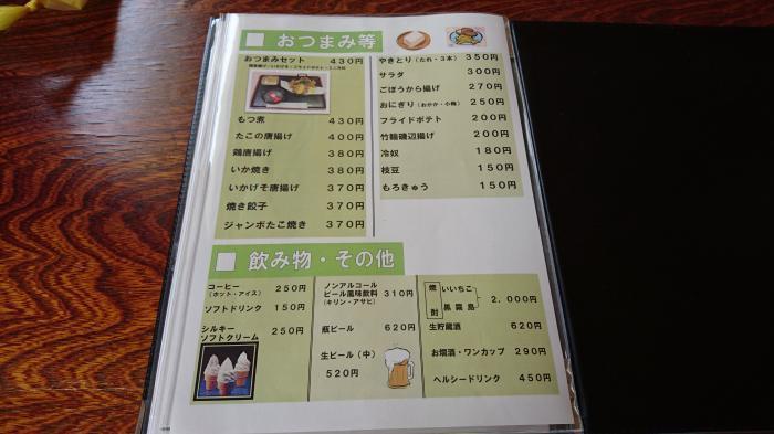 レストラン和7