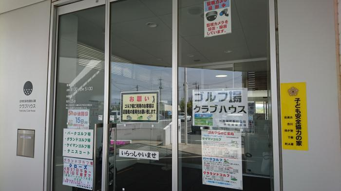 道の駅よしおか温泉20