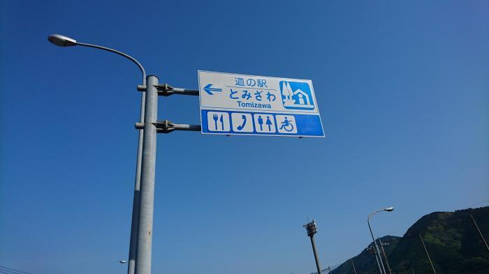 道の駅とみざわ