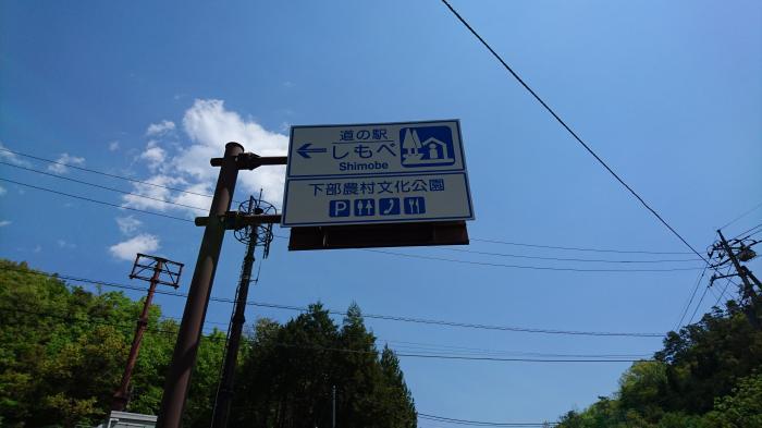 道の駅しもべ