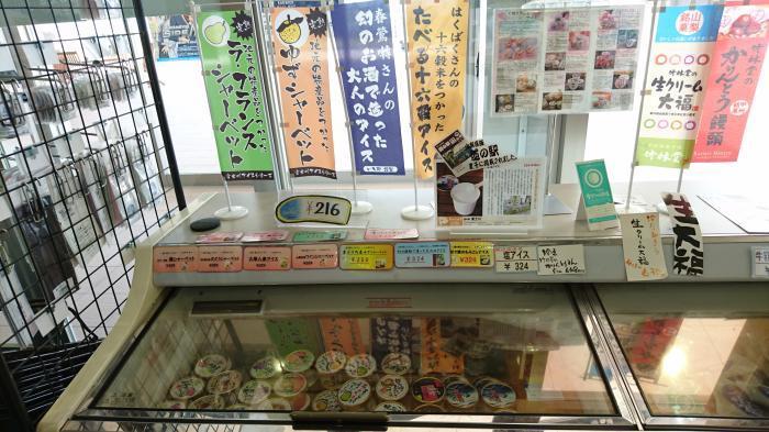 道の駅・富士川22