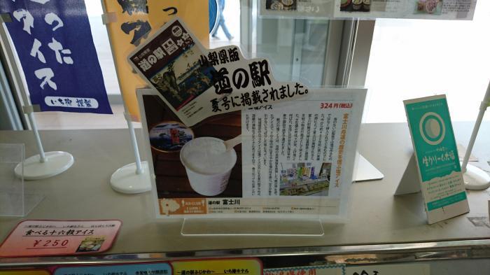 道の駅・富士川23