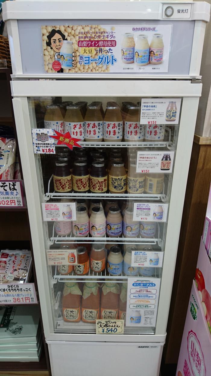 道の駅・富士川24