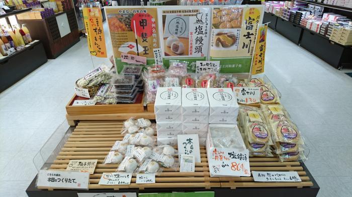 道の駅・富士川25