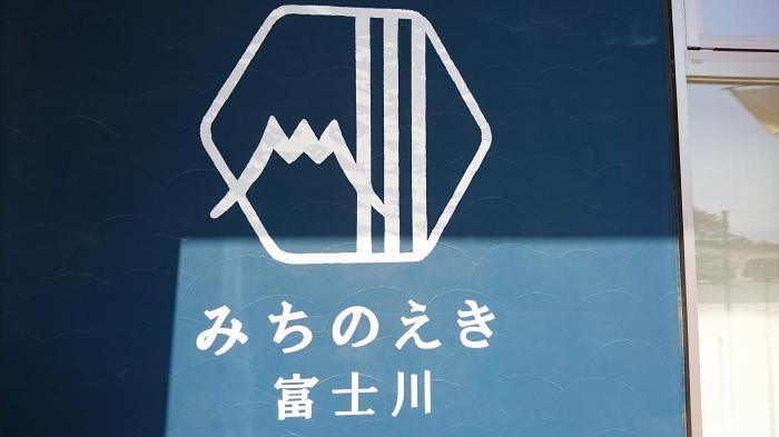 道の駅・富士川
