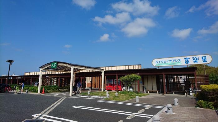 道の駅・富楽里とみやま3