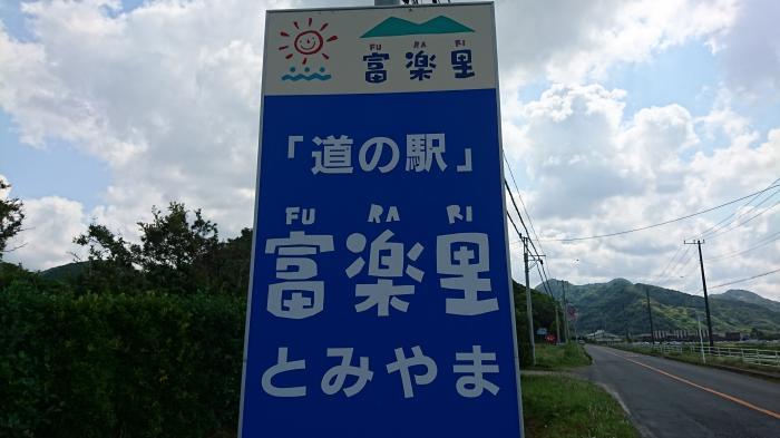 道の駅・富楽里とみやま