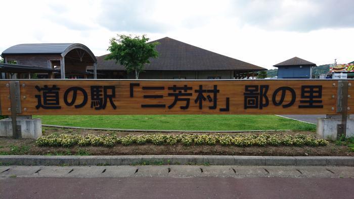 道の駅・三芳町 鄙の里