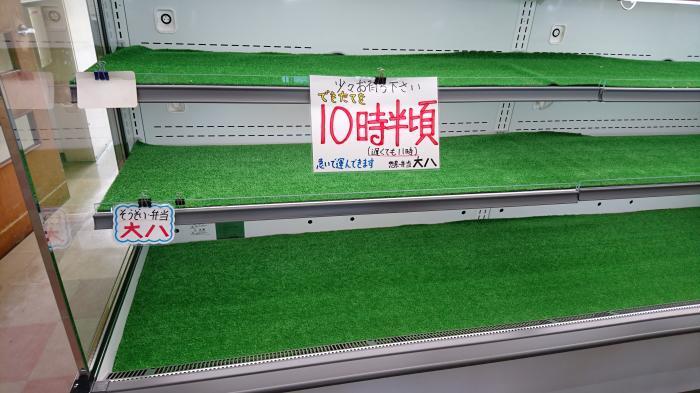 道の駅・三芳町 鄙の里8